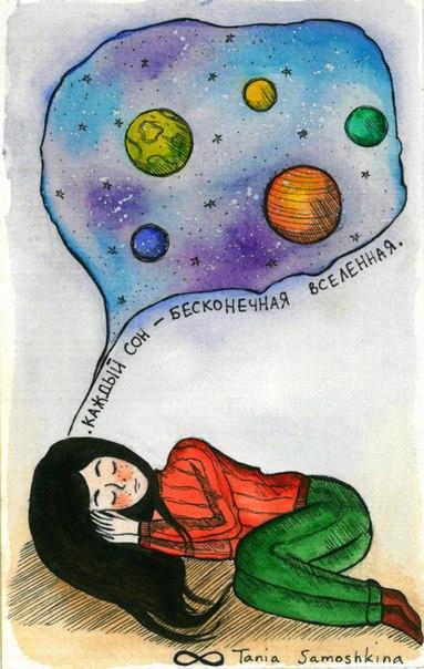 Автор Таня Самошкина