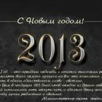 C новым 2013 годом