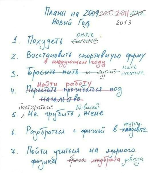 План на Новый год