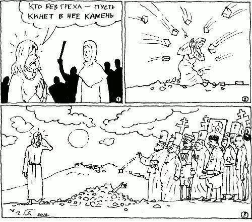 Кто без греха
