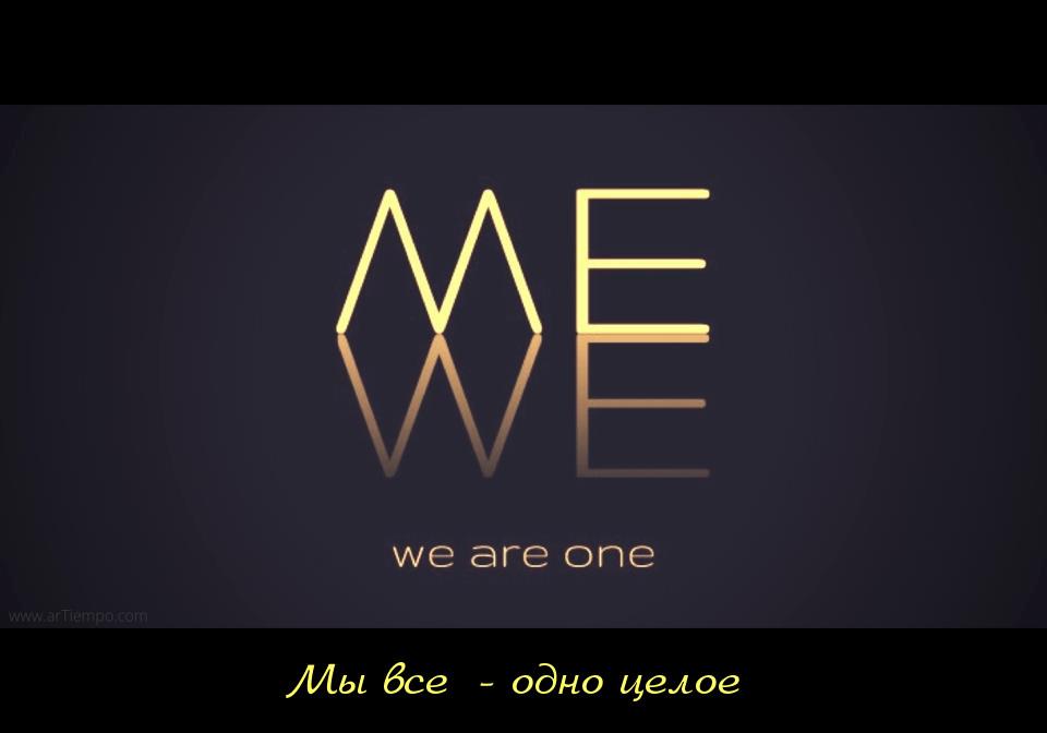 Мы все  - одно целое
