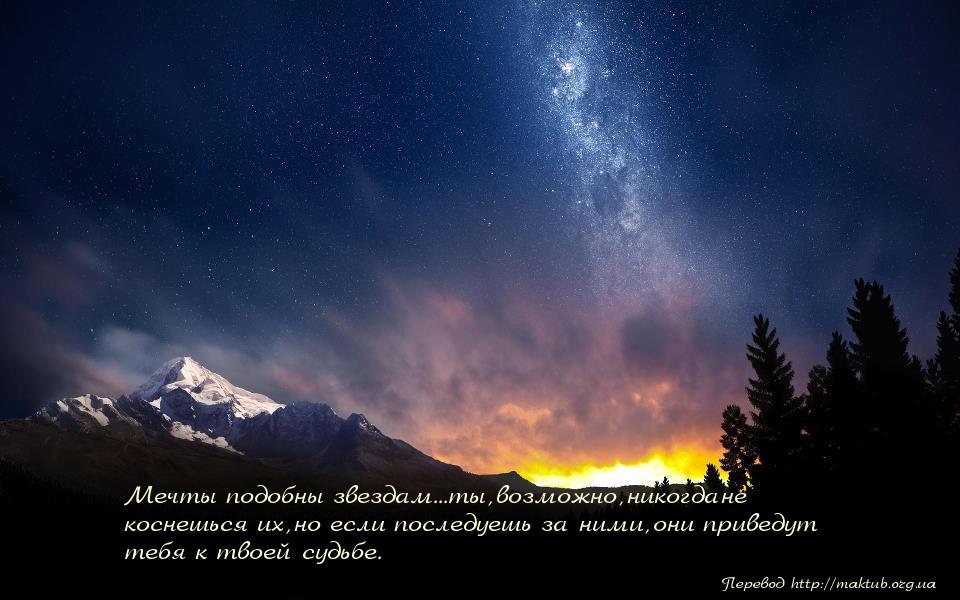 Мечты подобны звёздам