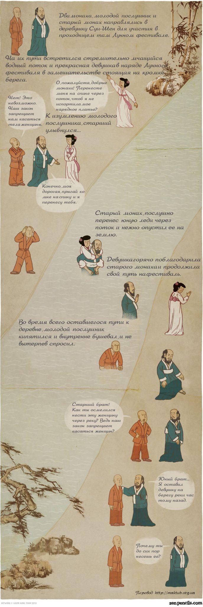 Два монаха и женщина