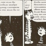 Смотреть на звёзды