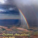 Считай свои радуги