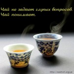 Чай понимает