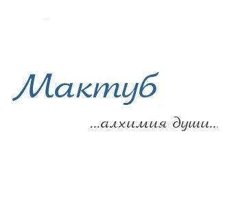 maktub_org_ua